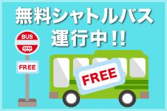 無料者鶏バス運行中!!
